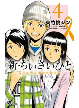 新・ちいさいひと 青葉児童相談所物語 4 (少年サンデーコミックス)(少年サンデーコミックス)