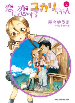 恋に恋するユカリちゃん 2 (ゲッサン少年サンデーコミックススペシャル)(ゲッサン少年サンデーコミックス)