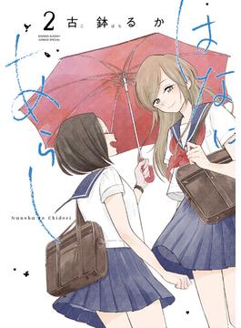 はなにあらし 2 Nonoha to Chidori (サンデーうぇぶり少年サンデーコミックス)