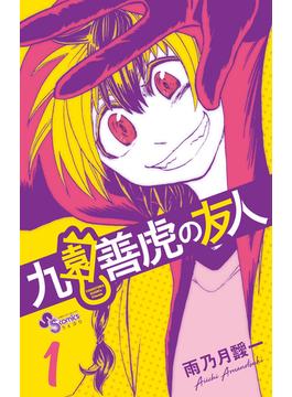 九園善虎の友人 1 (サンデーうぇぶり少年サンデーコミックス)