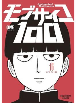 モブサイコ100 16 (裏少年サンデーコミックス)