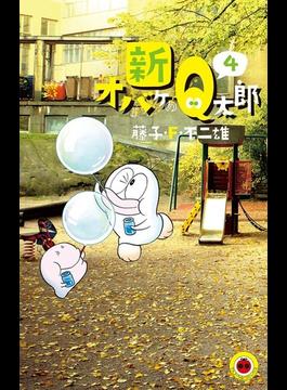 新オバケのQ太郎 4 (てんとう虫コミックス)(てんとう虫コミックス)