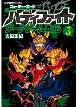 フューチャーカード バディファイト ダークゲーム異伝 3 (コロコロアニキコミックス)(てんとう虫コミックス スペシャル)