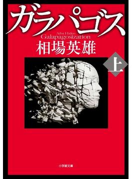 ガラパゴス 上(小学館文庫)