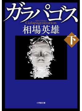 ガラパゴス 下(小学館文庫)