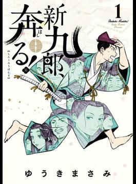 新九郎、奔る! 1 (BIG SPIRITS COMICS SPECIAL)(ビッグコミックス)