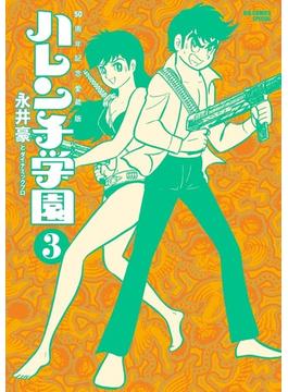 50周年記念愛蔵版 ハレンチ学園3 (ビッグ コミックス〔スペシャル〕)(ビッグコミックススペシャル)