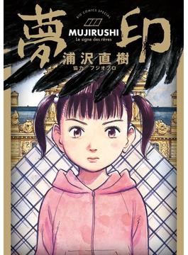 夢印 (BIG COMICS SPECIAL)(ビッグコミックス)