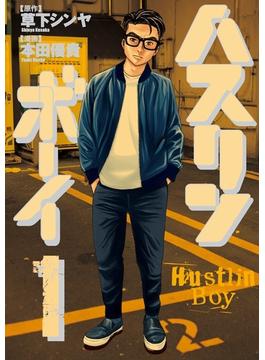 ハスリンボーイ 1 (ビッグコミックス)(ビッグコミックス)