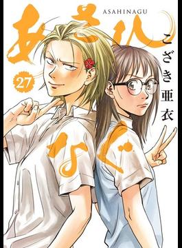 あさひなぐ 27 (ビッグ コミックス)(ビッグコミックス)