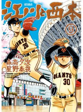 江川と西本 9(ビッグコミックス)