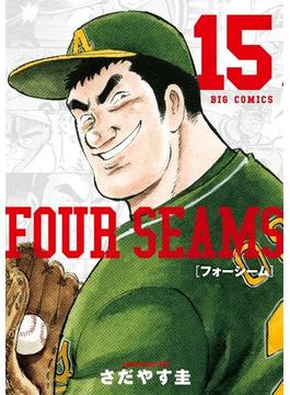 フォーシーム 15 (ビッグコミックス)(ビッグコミックス)