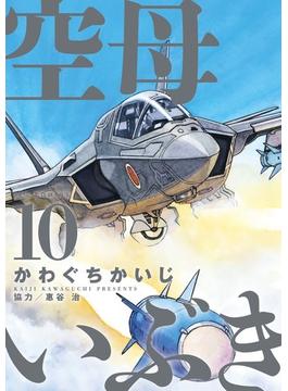 空母いぶき 10 (ビッグコミックス)(ビッグコミックス)