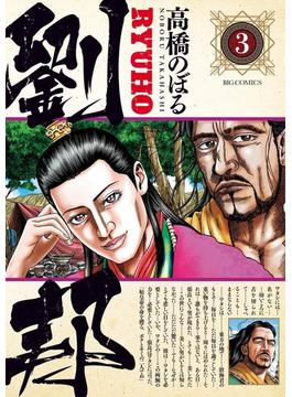 劉邦 3 (ビッグ コミックス)(ビッグコミックス)