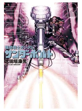 機動戦士ガンダムサンダーボルト 12 (BIG SUPERIOR COMICS SPECIAL)(ビッグコミックススペシャル)