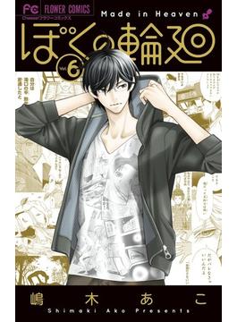 ぼくの輪廻 6(フラワーコミックス)