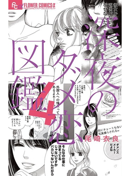 深夜のダメ恋図鑑 4 (フラワーコミックス)(フラワーコミックス)