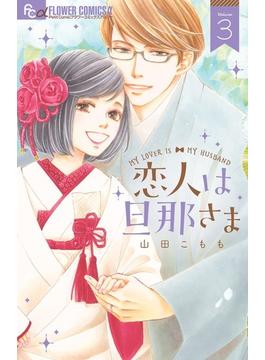 恋人は旦那さま 3 (プチコミックフラワーコミックスα)(フラワーコミックス)