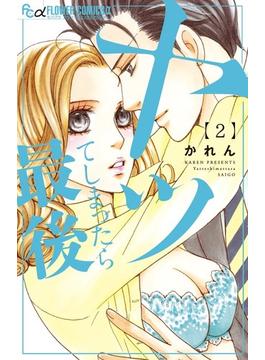 ヤッてしまったら最後 2 (モバフラフラワーコミックスα)(フラワーコミックス)