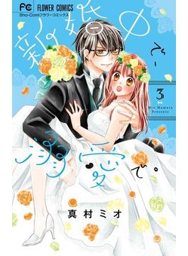 新婚中で、溺愛で。 3 (Sho‐Comiフラワーコミックス)(フラワーコミックス)