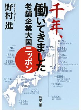 千年、働いてきました 老舗企業大国ニッポン(新潮文庫)