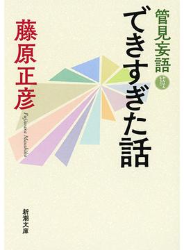 できすぎた話(新潮文庫)