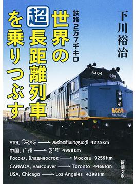鉄路2万7千キロ世界の「超」長距離列車を乗りつぶす(新潮文庫)