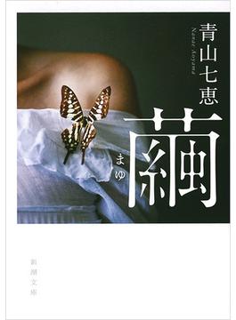 繭(新潮文庫)