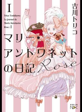 マリー・アントワネットの日記 1 Rose(新潮文庫)