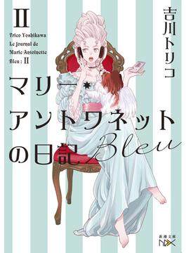 マリー・アントワネットの日記 2 Bleu(新潮文庫)