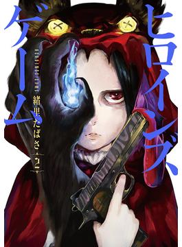 ヒロインズゲーム 2 (BUNCH COMICS)(バンチコミックス)