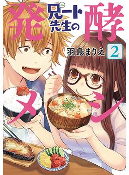 兄ート先生の発酵メシ 2 (BUNCH COMICS)(バンチコミックス)