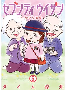 セブンティウイザン 5 70才の初産 (BUNCH COMICS)(バンチコミックス)