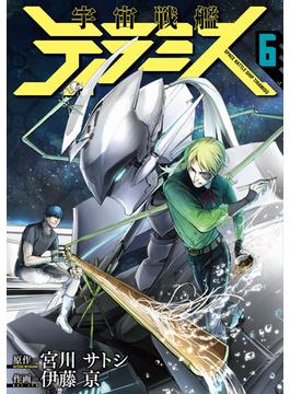 宇宙戦艦ティラミス 6 (BUNCH COMICS)(バンチコミックス)