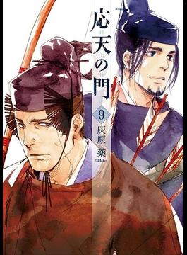 応天の門 9 (BUNCH COMICS)(バンチコミックス)