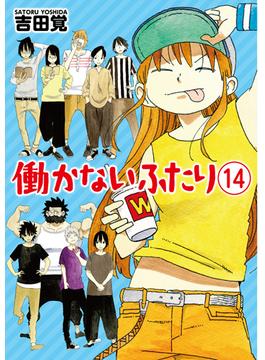 働かないふたり 14 (BUNCH COMICS)(バンチコミックス)