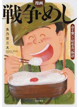 戦争めし 命を繫いだ昭和食べ物語 漫画