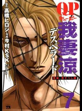 QP 我妻涼 7 〜Desperado〜(ヤングチャンピオン・コミックス)
