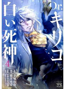 Dr.キリコ 4 〜白い死神〜(ヤングチャンピオン・コミックス)