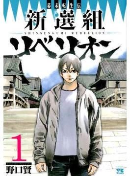 新選組リベリオン 1(ヤングチャンピオン・コミックス)