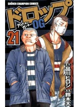 ドロップOG 21 (少年チャンピオン・コミックス)(少年チャンピオン・コミックス)