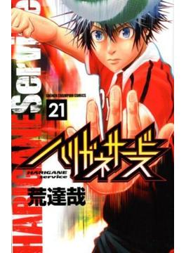 ハリガネサービス 21 (少年チャンピオン・コミックス)(少年チャンピオン・コミックス)