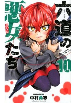 六道の悪女たち 10 (少年チャンピオン・コミックス)(少年チャンピオン・コミックス)