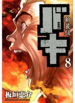 バキ 8 新装版 (少年チャンピオン・コミックス・エクストラ)(少年チャンピオン・コミックス エクストラ)