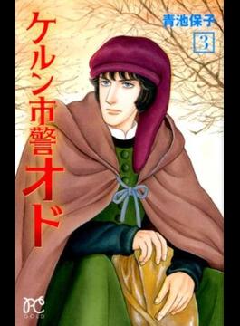 ケルン市警オド 3 (PRINCESS COMICS)(プリンセス・コミックス)