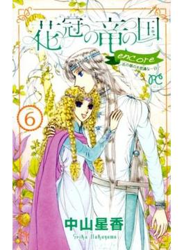 花冠の竜の国encore 6 花の都の不思議な一日 (PRINCESS COMICS)(プリンセス・コミックス)
