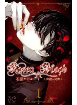Rosen Blood 1 〜背徳の冥館〜(プリンセス・コミックス)