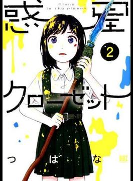 惑星クローゼット 2 (バーズコミックス)(バーズコミックス)