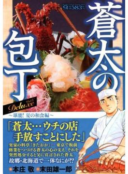 蒼太の包丁 Deluxe マンサンQコミックス 6 堪能!夏の和食編(マンサンコミックス)