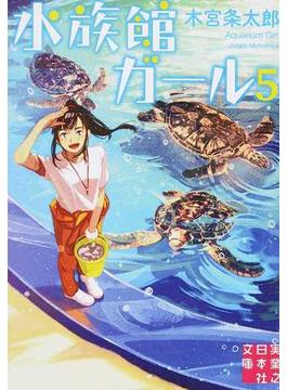 水族館ガール 5(実業之日本社文庫)
